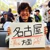 横浜〜鹿児島ヒッチハイク!【1日目〜後半〜】