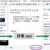 iOS:Safari上のテキストをコピペせずにネット検索する方法