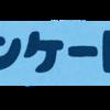 【アンケートのまとめ!】第3弾!3月16日から3月末日まで(16日間分)