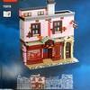 LEGO 75978 ダイアゴン横丁 インスト② クディッチ用具店
