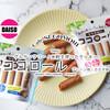 米粉を使ったグルテンフリーのクッキーはパリッと食感『ココロール プレーン味 / カカオ味』 / DAISO