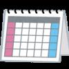Googleカレンダーと手帳とスマホ