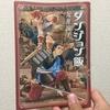 シュロー裏山【読書感想文】『ダンジョン飯6』九井諒子