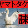 ヤマトタケルと誄歌(大葬歌)〜天皇崩御の鎮魂歌〜