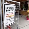 広島県安芸高田市に新しいパン屋さん発見!ルート54ベーカリーのプレオープンに行きました♪9月14日からグランドオープン!道の駅三矢の里の向かいに出来ました!