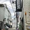 【宮城 仙台】今日のおすすめコーヒー / FLAT WHITE COFFEE FACTORY DOWNTOWN