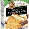 新発売♡クッキーサンドアイス♡