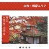 横浜の紅葉
