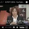 つんく♂さんがK-POPのリズム感について語る(2011年頃) YouTube動画/KARA/TWICE/BTS/KPOP/J-POP
