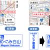 石川県 交差点の名称を「道の駅」名に変更