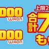 マイナポイントはWAONチャージがおトク!上限20,000円チャージで合計7,000WAONがもらえる!WAON POINTと電子マネーWAONポイントの違いについても