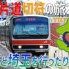 (29)遅延をものともせずに次から次へと列車を乗り継ぐ最強の遠回り【最長片道切符の旅2021】[東京→横浜]