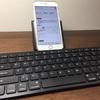 ブログ執筆環境をiPhone1台に絞りました(たまに外付けキーボード接続)