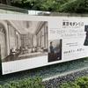 2020年6月21日(日)/渋谷区立松濤美術館/練馬区立美術館/埼玉県立近代美術館/他