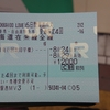【8泊9日】史上最強きっぷで北海道旅行してみた ①