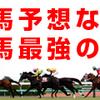 2020年① 1月3日川崎競馬の全レース予想と結果