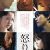 【怒り】登場人物それぞれの怒りが交錯する複雑な映画