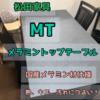 松田家具「MTテーブル」メラミントップテーブル買った