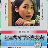 吉川友 「さよなら、スタンダード」発売記念イベント
