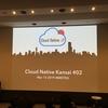 Cloud Native Kansai #2 に参加してきた