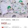 ベビー用品着々と揃えてます☆【メルカリ】にて720円分のお買い物。