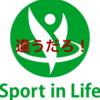 大反対!!社会問題ゲーム「ポケモンGO」がスポーツ庁の『Sport in Life』の認定第1号?