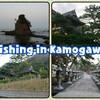 Fishing in Kamogawa