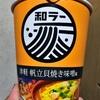 サッポロ一番 和ラー 津軽 帆立貝焼き味噌風 食べてみました