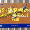 【前編】福岡 特別塗装機の旅 ANA プレミアムクラス STARWARS編 C-3PO #乗り天