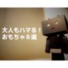 12/4めざましテレビで紹介!大人もハマる最新オモチャ8選