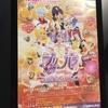 【2.5次元】『ライブミュージカル プリパラ(2017年版)』観てきました!