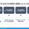 500万件を超えるTwitter のリツイート データを取得・分析する方法 -Twitter Premium Search API を実際に使ってみてわかった嵌りポイントとその対策-
