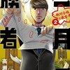 二月の勝者ー絶対合格の教室ー / 高瀬志帆(2)、課金ゲーを煽る中学受験塾の豪腕黒木