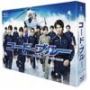 Blu-ray・ブルーレイ「コード・ブルー3」激安はこちら!