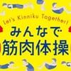 筋トレインストラクターが語る NHK「みんなで筋肉体操」の魅力