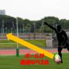 ラグビーワールドカップ前に学ぶラグビーの超基本ルール【アンパンマンボールに学ぶ】