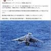 ハリアー墜落、在日米海兵隊の発表