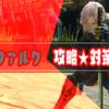 【MHR】気焰万丈!襲来!奇しき赫耀のバルファルク! 攻略 ★ 対策装備