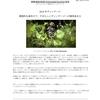 『2018収穫情報その3☆ボジョレワイン委員会その2:2018年8月22日』