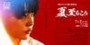 【日本映画】「夏、至るころ〔2020〕」が気になる。