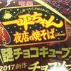 一平ちゃん新作に挑戦!ショートケーキ味に続くチョコソース味!