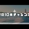 【仮想通貨】1024倍を目指す2の10乗チャレンジ!報告2回目