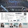 「Life Science Meetup!」@京都大学('18 12/7)でモデレータを務めます