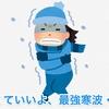 来なくていいよ、最強寒波・・・