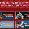 から紅の恋歌公開記念!U-NEXTでコナンの映画19作品が無料で見れる!