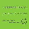 この英語聴き取れますか?⑰:ワォドゥユルㇰフォ-~りナガぃ?