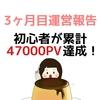 初心者のブログ開設 3ヶ月目運営報告【PV・アクセス数】