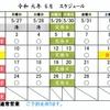 令和元年 5月第5週~6月第1週の営業スケジュールです。