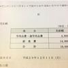 小学校(2学期)の就学援助費の支払い通知書が届きました。