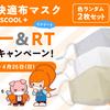 【キャンペーン情報】4月のフォロー&リツイートキャンペーン本日までです!!